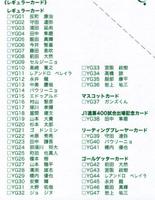 matsumoto list.jpg