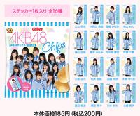 okashi_chips.jpg