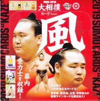 sumo kaze.jpg